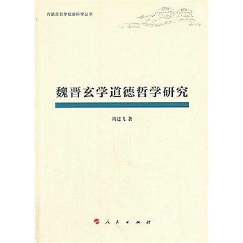 [尋書網] 9787010120027 魏晉玄學道德哲學研究(內蒙古哲學社會科學叢書(簡體書sim1a)