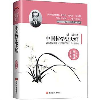 [尋書網] 9787517106418 中國哲學史大綱  (國學經典精校版。中國有兩(簡體書sim1a)