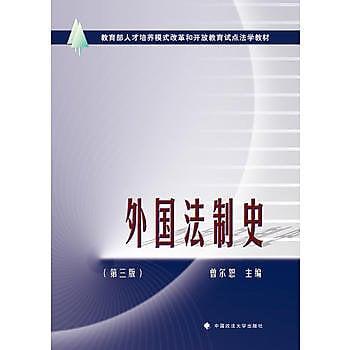 [尋書網] 9787562064077 外國法制史(第三版)(簡體書sim1a)