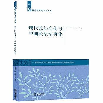 [尋書網] 9787511893185 現代民法文化與中國民法法典化(簡體書sim1a)