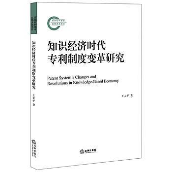 [尋書網] 9787511892706 知識經濟時代專利制度變革研究(簡體書sim1a)