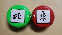 32mm方向環(特大)東方 材質:樹脂、尿素、紙漿 產地:台灣 單顆賣 顏色隨機出-【便利網】
