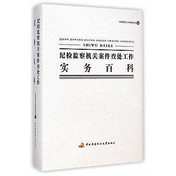 [尋書網] 9787304062132 紀檢監察機關案件查處工作實務百科(簡體書sim1a)