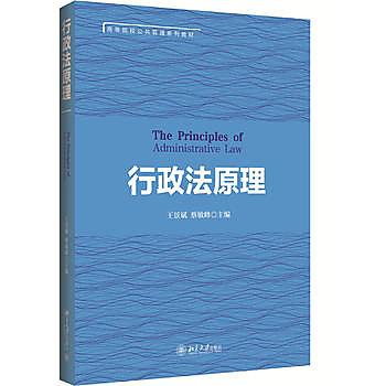 [尋書網] 9787301270134 行政法原理 /王景斌,蔡敏峰(簡體書sim1a)