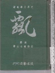 佰俐 O 57年10月初版《飄》宓西爾 淡江書局