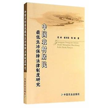 [尋書網] 9787109194298 中國農村居民最低生活保障法律制度研究(簡體書sim1a)