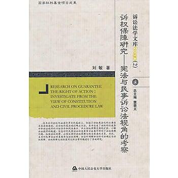 [尋書網] 9787565320705 訴權保障研究 /劉敏 著(簡體書sim1a)