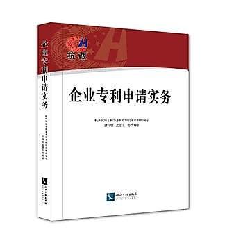 [尋書網] 9787513035712 企業專利申請實務 /尉偉敏 、孟建土(簡體書sim1a)