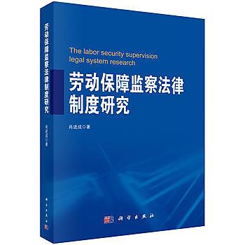 [尋書網] 9787030467775 勞動保障監察法律制度研究 /肖進成(簡體書sim1a)