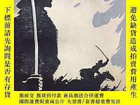 古文物罕見騎兵之歌露天11155 罕見騎兵之歌 敖德斯爾 斯琴高娃 人民文學出版社
