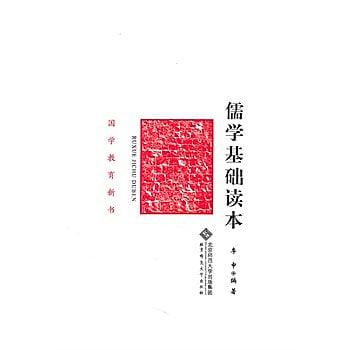 [尋書網] 9787303119998 國學教育叢書:儒學基礎讀本(儒學名句詳解)(簡體書sim1a)
