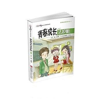 [尋書網] 9787555217619 青春成長法護航 流行的漫畫風格,讓普及法律變(簡體書sim1a)