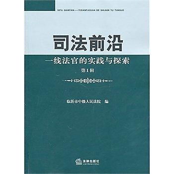 [尋書網] 9787511815477 司法前沿:一線法官的實踐與探索(第1輯)(簡體書sim1a)