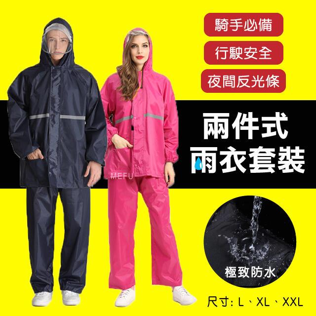 雙層加厚防滲透 兩件式雨衣 雨衣 雨褲 雨衣兩截式 雨衣套裝 機車雨衣 防風防水 兩件式 雙層雨衣 雙層反光 口袋 拉鍊