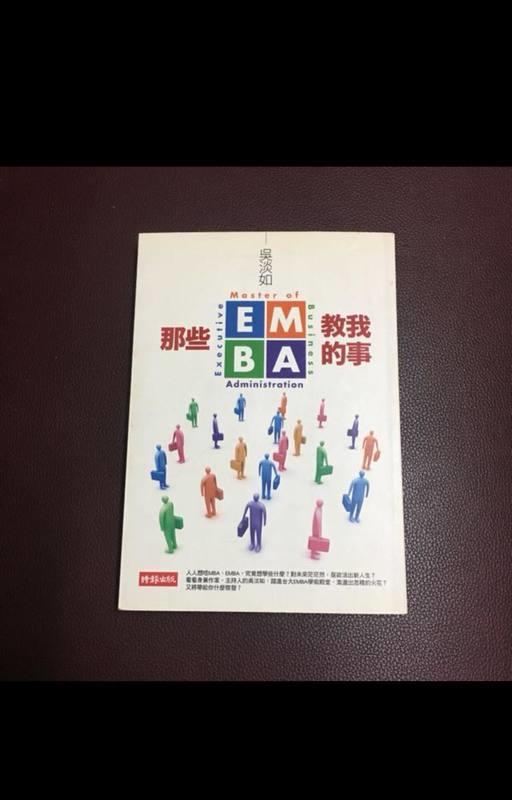 二手書《那些EMBA教我的事》