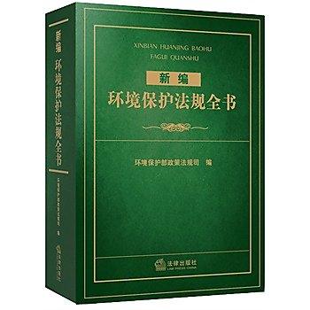 [尋書網] 9787511865359 新編環境保護法規全書(簡體書sim1a)
