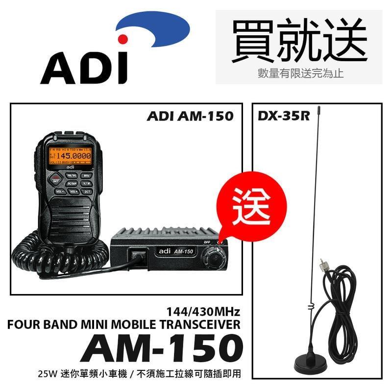 【中區無線電 對講機】【買就送】ADI AM-150 傳統線路板小車機 迷你車機 麥克風結合面板操作 面板分離設計
