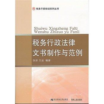 [尋書網] 9787565418990 稅務行政法律文書製作與範例 /張彤 王巖(簡體書sim1a)