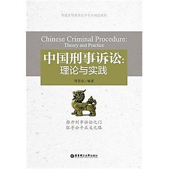 [尋書網] 9787562841562 中國刑事訴訟:理論與實踐 /周登諒 編著(簡體書sim1a)