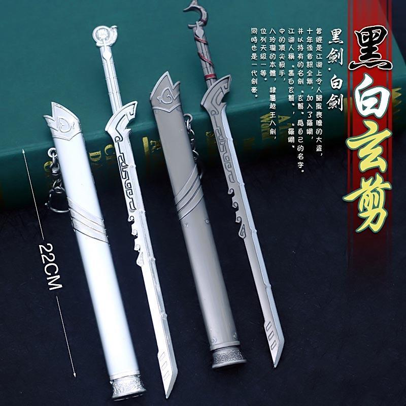 天行九歌之黑白玄劍白劍 22cm(長劍配大劍架.此款贈送市價100元的大刀劍架)