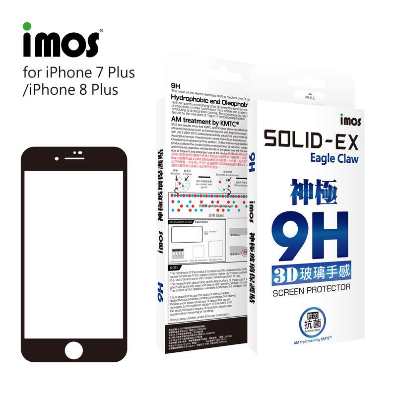 iMOS 「神極3D款」點膠3D 抗菌2.5D強化玻璃 for iPhone 7/8 Plus 5.5吋 玻璃貼