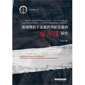 [尋書網] 9787560994925 極端情形下擊落民用航空器的國際法研究(尹生)(簡體書sim1a)