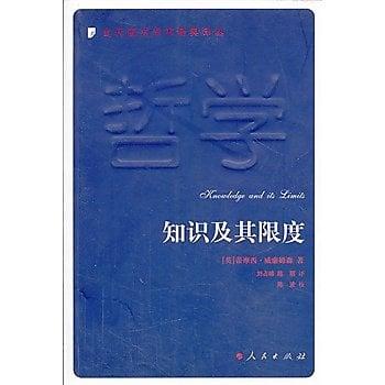 [尋書網] 9787010122984 知識及其限度—當代西方學術經典譯叢(簡體書sim1a)