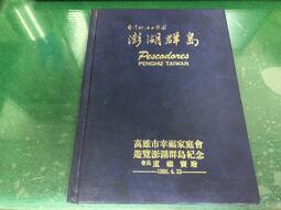 台灣的海上樂園-澎湖群島 Pescadores 1987 曾連彩 澎湖風光編輯委員會 無劃記 J68