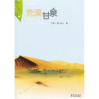 [尋書網] 9787507540093 荒漠甘泉(中文本)(簡體書sim1a)