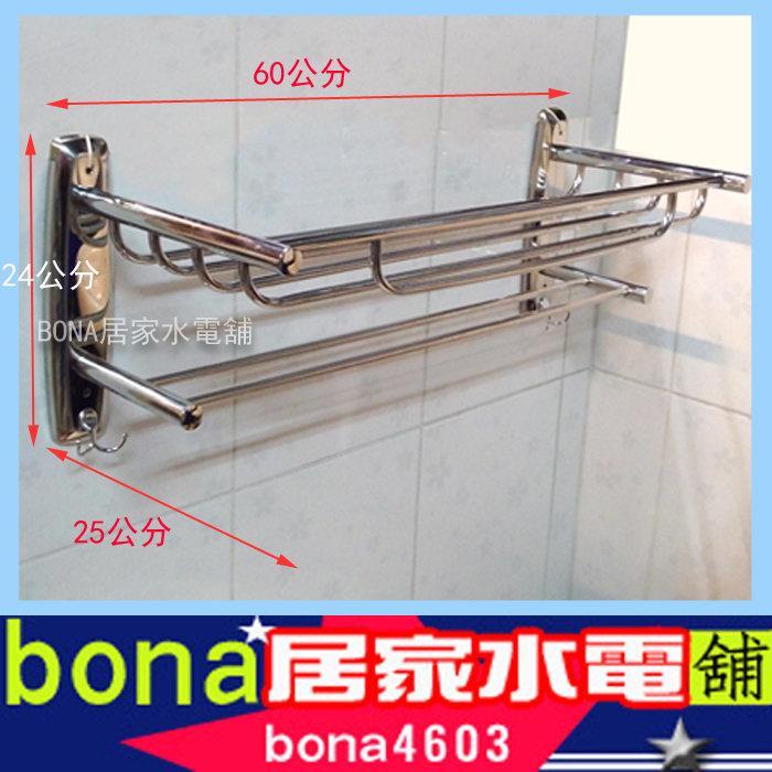 【BONA居家水電舖】附螺絲包 不鏽鋼置物架 ST籃式置衣架 雙層置物架 ST白鐵放衣架