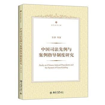 [尋書網] 9787301268902 中國司法先例與案例指導制度研究(簡體書sim1a)