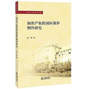 [尋書網] 9787511877376 知識產權的國際保護例外研究 /黃暉 著(簡體書sim1a)