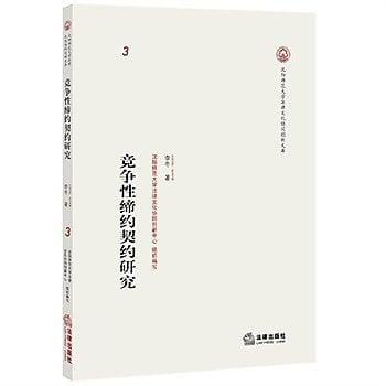 [尋書網] 9787511878762 競爭性締約契約研究 /李冬 著(簡體書sim1a)
