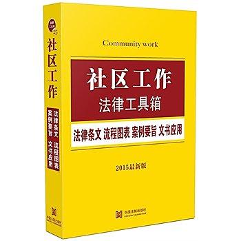 [尋書網] 9787509360873 社區工作法律工具箱:法律條文 流程圖表 案例(簡體書sim1a)