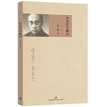 [尋書網] 9787208115361 印度哲學概論 /梁漱溟 著(簡體書sim1a)