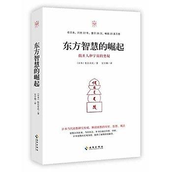[尋書網] 9787544353427 東方智慧的崛起(密教從何而來,當往何去?暢銷(簡體書sim1a)
