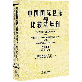 [尋書網] 9787511891921 中國國際私法與比較法年刊(2014•第十七卷(簡體書sim1a)