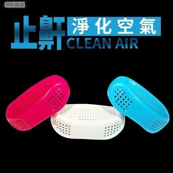 美國鼻塞呼吸器 止鼾器 呼吸空氣通風器 全球熱賣SD3202~~
