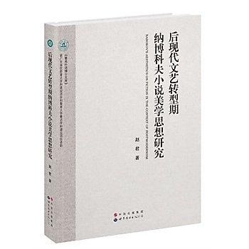 [尋書網] 9787510077111 後現代文藝轉型期納博科夫小說美學思想研究(簡體書sim1a)