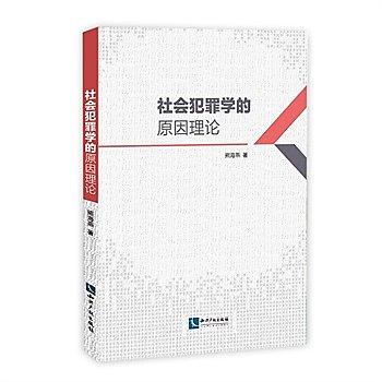 [尋書網] 9787513029247 社會犯罪學的原因理論 本書是從社會學視角研究(簡體書sim1a)
