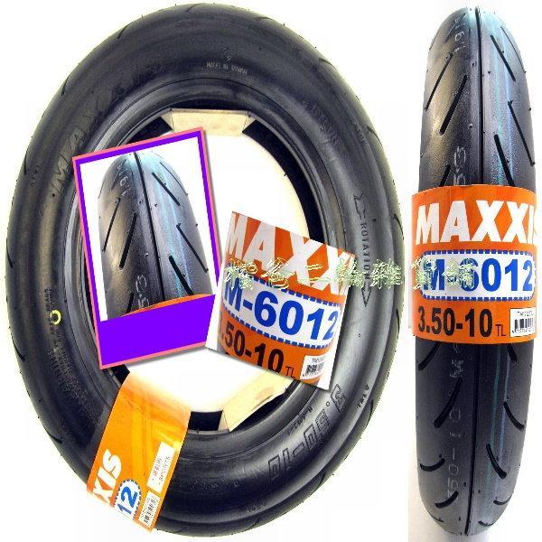 ☆楷爸二輪雜貨舖☆ 正新-瑪吉斯輪胎 MAXXIS M6012 90/90-10、3.50-10 8PR 熱熔胎