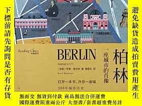 古文物【保真】羅裏·麥克林(Rory罕見MacLean)親筆簽名本:《柏林:一座城市的肖像》硬精裝 一版一印露天2425