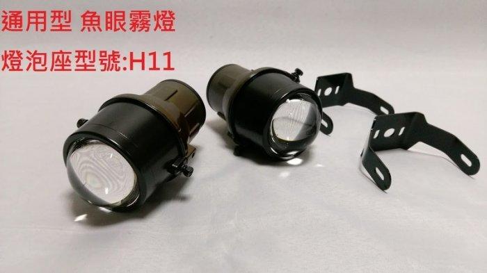 ☆雙魚座〃汽車精品百貨鋪〃通用版 魚眼霧燈 燈泡型號:H11可以加裝LED或HID 魚眼霧燈 PREMIO A秀 K8