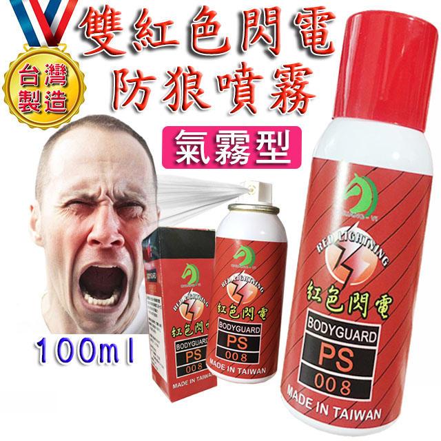 台灣製造100ml大容量♞台灣快速出貨♞銷量第一 雙紅色閃電 鎮暴氣霧型防狼噴霧器 防狼噴霧劑防身噴霧器 外出防身器材