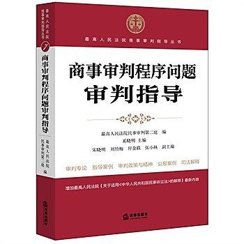 [尋書網] 9787511864123 商事審判程序問題審判指導 增加最高人民法院《(簡體書sim1a)