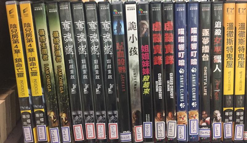 席滿客書坊二手拍賣-正版DVD*恐怖片  【溫徹斯特鬼屋】