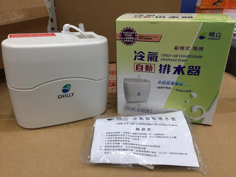 晴立排水器CH-330 【蔽極式馬達】冷氣排水器-現貨