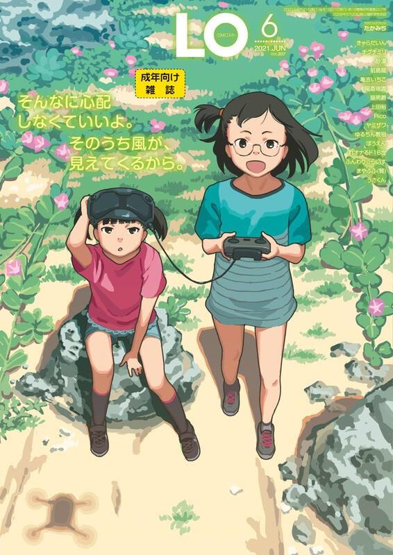 『櫻華奇想』(代訂) COMIC LO 2021年6月號