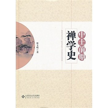 [尋書網] 9787303161287 中土前期禪學史 /徐文明  著(簡體書sim1a)