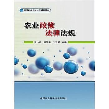 [尋書網] 9787511620347 農業政策與法律法規 /吳忠福 王曉艷(簡體書sim1a)